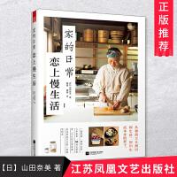 家的日常 恋上慢生活 江苏凤凰文艺出版社