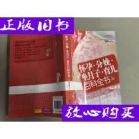 [二手旧书9成新]怀孕・分娩・坐月子・育儿百科全书(超值彩版)