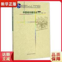 中国城市建设史(第三版),中国建筑工业出版社,不祥【新华书店 正版直营】