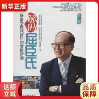 解码屈臣氏(第二版) 冯建军 经济管理出版社9787509629376『新华书店 品质保障』