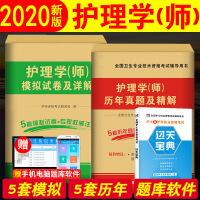 2020年新版护理学(师)试卷( 2册套装) 20护师历年真题及精解金考卷+模拟试卷及解析