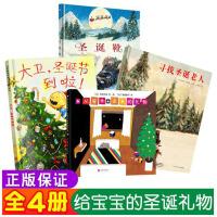 儿童推荐绘本全4册 送给宝宝的圣诞礼物 从窗外送来的礼物 大卫,圣诞节到啦!圣诞靴 寻找圣诞老人精装 一二年级小学生课