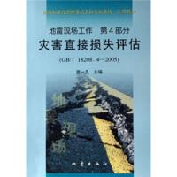 【全新直发】地震现场工作(第4部分):灾害直接损失评估(GB/T18208 4-2005) 袁一凡 978750283