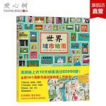 世界城市地图 3-6-7-10岁 百科绘本 地图书 艺术 文化 美食 大开眼界 好奇心 探索欲