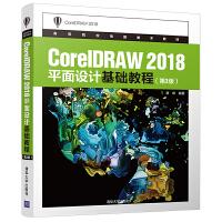 正版书籍 CorelDRAW 2018平面设计基础教程(第3版)高等院校电脑美术教材 唐琳Corel