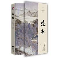 正版全新 旅宿(丰子恺译,超值赠送绝美《浮世绘》卡册)
