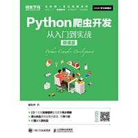 Python爬虫开发 从入门到实战(微课版) 谢乾坤 人民邮电出版社 9787115490995