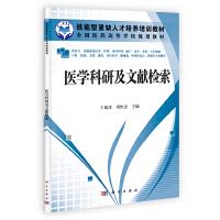 【按需印刷】-医学科研及文献检索(高职高专)