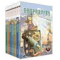 红帆船系列(套装共9册)
