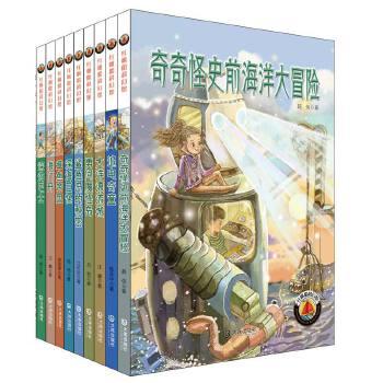 红帆船系列(套装共9册) 一场惊险刺激的海洋大冒险,航海系列儿童科幻小说。品质图书,获取积极的文学营养,激发和保护孩子烂漫天真的想象力、创造力。