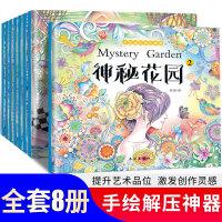 手绘减压涂色书 全8册(时间旅程1、2+奇幻森林1、2+神秘花园1、2)
