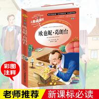 小学生正版 欧也妮・葛朗台 7-8-9-10-12-14-15岁儿童文学初中青少年版书籍三