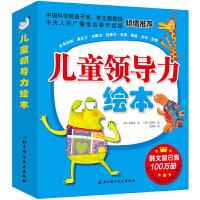 【正版】儿童领导力绘本 套装全8册 村长的演讲 (包含 表达力 决断力 团结 热情 包容合作以身作则创造性解决问题)
