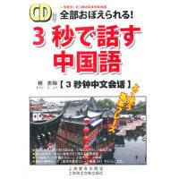 【正版现货】3秒钟中文会话(附赠CD光盘1张) 畅素梅 9787544421713 上海教育出版社