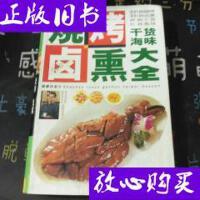 [二手旧书9成新]健康饮食1.烧烤.干货.卤熏.海味.大全 /陈汉钰审?