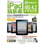 【正版新书直发】iPad玩乐志:iOS4 2全面进化版(含DVD光盘)陈飞飞9787894766083电脑报电子音像出
