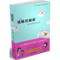 【新书店正版】他她的秘密--写给妈悄悄话李昃9787550104747暂无