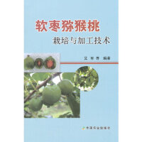 软枣猕猴桃栽培与加工技术