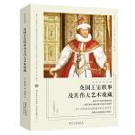 正版全新 看名画的眼睛:英国王室轶事及其伟大艺术收藏