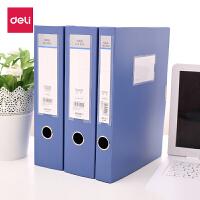 得力文件盒档案盒办公文具用品A4PP文件资料盒塑料大容量收纳盒