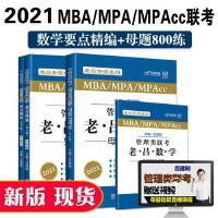 2021考研199管理类联考综合能力2021老吕数学要点精编+老吕母题800练2021MBA联考教材MBAMPAMPAC