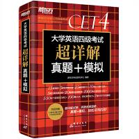 新东方 (2019下)大学英语四级考试超详解真题+模拟(备考2019年12月份)