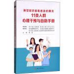 新型冠状病毒感染的肺炎 11 类人群心理干预与自助手册