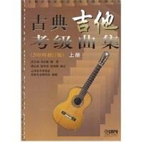 古典吉他考级曲集(货号:A8) 9787807515173 上海音乐出版社 闵元提 注,上海音乐家协会吉他专业委员会