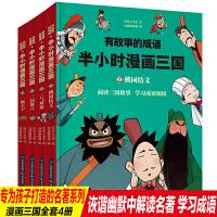 有故事的成语半小时漫画三国演义 全套4册小学生连环画儿童漫画书搞笑幽默 男孩女孩喜爱的卡通动漫新阅读方式 三四五六年级
