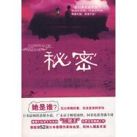 秘密 9787807001508 (日)东野圭吾,赵博 海南出版社