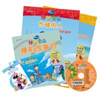 正版全新 迪士尼妙妙家园家庭学习套装米奇版4-5岁9月 忙碌的人