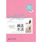 【全新直发】减法生活:幸福女人平衡术 吉莱斯皮 9787303172856 北京师范大学出版社