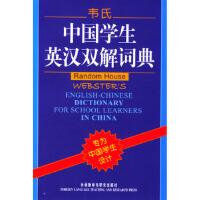 韦氏中国学生英汉双解词典(美)温德林・尼科尔斯,车云峰9787560036540外语教学与研究出版社