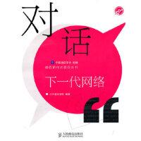 【二手旧书9成新】对话下一代网络 中国通信学会 组编,中兴通迅学院著