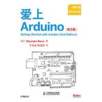 爱上Arduino(第2版) [美]Massimo Banzi 人民邮电出版社 9787115280022 『新华书店