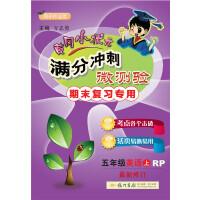 黄冈小状元满分冲刺微测验五年级英语(上)(RP)人教PEP版2019年秋季