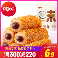 满300减200【百草味 _黄金椰丝麻薯】休闲零食 饼干糕点 210g 台湾特产风味 红豆馅