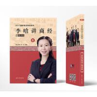 现货 瑞达法考 2017司法考试 李晗讲商经之精讲卷 商经法讲义