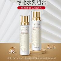 韩国its skin伊思晶钻蜗牛1号水乳套装两件组合 清爽型 混合油皮肤质