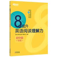 8天提升英语阅读理解力 初中版(中阶) 中考阅读理解新思维 初中英语阅读 中学考试专项练习 新东方