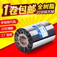 进口全树脂碳带50 60 70 80 90 110mm*300m条码标签打印机色带