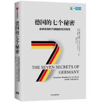 德国的七个秘密 【美】戴维・奥德兹,【德】埃里克・莱曼出版社:中信出版社