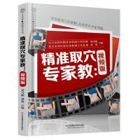 精准取穴专家教:视频版(汉竹)