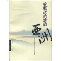 【新书店正品包邮】 中国外交官在亚洲 李同成,喻明生 9787208037540 上海人民出版社