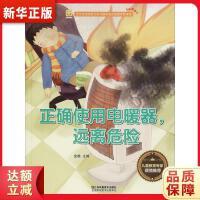 正确使用电暖器,远离危险 金蝉 江苏凤凰美术出版社