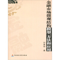 金融市场微观结构模型方法和应用刘善存9787500594840中国财政经济出版社