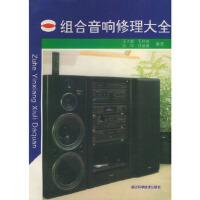 正版!组合音响修理大全, 王大能,毛秋曲 9787534107603 浙江科学技术出版社