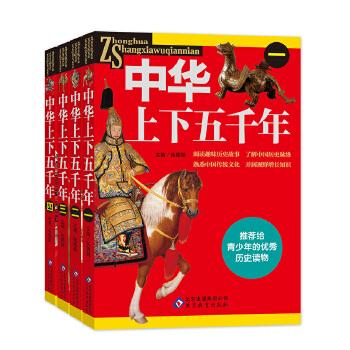 中华上下五千年(全4册) 推荐给青少年的优秀历史读物