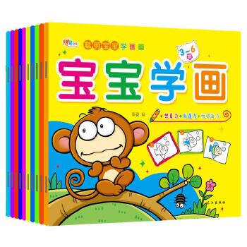 宝宝学画 10册 涂色本儿童入门美术教材幼儿3-6岁简笔画一笔画二笔画