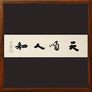 《天顺人和》杨法孝 山东书协理事 中书协会员【R2199】